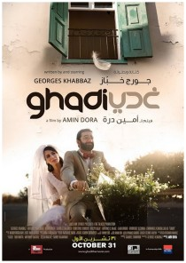 lebanese movie ghadi